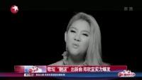 """娱乐星天地20160812歌坛""""翻滚""""出新曲 郑欣宜实力爆发 高清"""