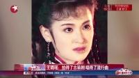 娱乐星天地20160812王璐瑶:拍得了古装剧 唱得了流行曲 高清
