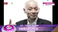 每日文娱播报20160813独家对话梁天 高清