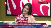 """娱乐星天地20160815脸冷心暖!何穗:超模""""多面""""别误解! 高清"""