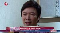 """娱乐星天地20160815尊重第一!费玉清""""幽默""""与""""优雅""""都兼顾 高清"""