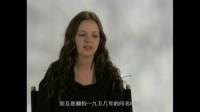 《高度怀疑》幕后花絮之专访爱波塔布琳