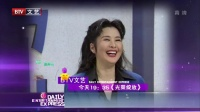 每日文娱播报20160412大师的背影——林连昆 高清