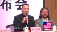 《一念重生》揭股票争斗 程东调侃在上海买不起房 160413