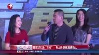 """陈建斌片场""""三怕"""":天太热  跑饭局  遇熟人 娱乐星天地 160414"""