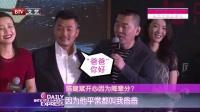 每日文娱播报20160414陈建斌出席活动反差大 高清