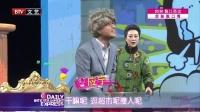 """每日文娱播报20160414王丽云经历超市里的""""唇枪舌战"""" 高清"""
