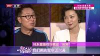 每日文娱播报20160417林永健和他的女搭档们 高清