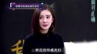 杨幂刘恺威驳婚变谣言 杨洋带伤再幽会宋茜 160419
