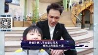吴镇宇携儿子法国拍写真 潮装上阵酷劲十足 160421