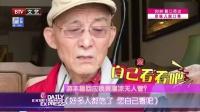 """每日文娱播报20160421游本昌辟谣""""住进养老院"""" 高清"""