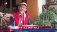 """晚景凄凉?""""济公""""游本昌笑言自己""""夕阳红"""" 娱乐星天地 160422"""