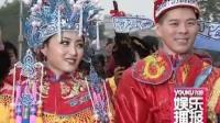 王小虎 张可刘老根补办婚礼 传统形式新人渴望二人生活 121022