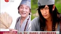 """八旬""""济公""""游本昌抵沪 对待欢乐翻拍很宽容"""
