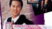 台湾歌手性被爆出丑闻 法院放纵再干坏事 121024
