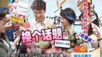 """柯震东宣传新片被问""""吸烟照"""""""