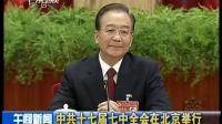 中共十七届七中全会在北京举行