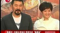 """《甄嬛传》风靡台湾地区 明星皆成""""甄嬛迷"""""""