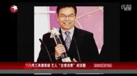 "TVB用工再遭质疑 艺人""合理消费""成话题"
