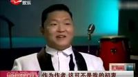 """接受专访""""鸟叔""""自称""""天王"""" 布兰妮潘基文最难忘"""