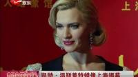 凯特·温斯莱特蜡像上海揭幕