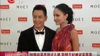 刘烨向吴彦祖讨儿媳 凯特王妃被证实有喜