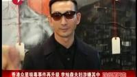 香港众星吸毒事件再升级 李灿森夫妇涉嫌其中