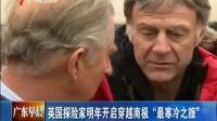 """英国探险家2013年开启穿越南极""""最寒冷之旅"""""""