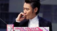 《钢铁侠3》中国北京取景 王学圻出演医生拯救钢铁侠 121210