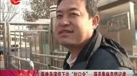 """春晚导演组下达""""封口令"""" 演员集体忽悠记者"""