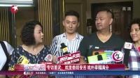 专访姜武:戏里委屈受苦  戏外幸福满分 娱乐星天地 150810
