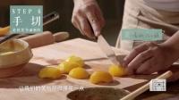 《原味》番外 原味厨房03 黄桃派