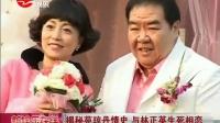 揭秘苑琼丹情史  与林正英生死相恋
