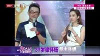 37岁徐怀钰复出开唱 每日文娱播报 150820