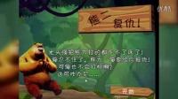 熊出没 熊二复仇