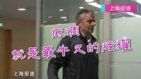 """憨豆首次来华拒前呼后拥 酷劲十足低调似""""独行侠"""" 140820"""