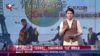 云南地震7日祭 SHE献唱高雄 140810