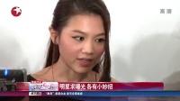 刘烨准备惊喜烧烤 SHE合体聊老公 140816