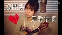 《没关系是爱情啊》插曲 ukulele