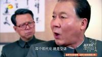 《历史转折中的邓小平》剧组
