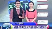 江苏电视台:金婚妻子患失忆症 老人看制百部MV唤醒初恋 141011