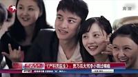 宋丹丹轮椅做节目 杜汶泽新片惨败 140506