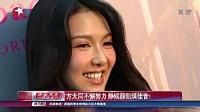 陈楚生享受当奶爸 陈伟霆放电 141024