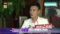 每日文娱播报20151119演员冯铭潮怒批传言 高清