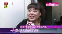 每日文娱播报20151119李菁菁刘桦老友记 高清
