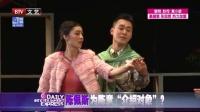 每日文娱播报20151124陈佩斯要给陈竞介绍对象? 高清