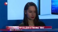 """离开无线心宽体胖  徐子珊杨诗敏成""""姐妹花"""" 娱乐星天地 151127"""
