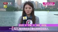 每日文娱播报20151127安以轩被高跟鞋折磨 高清