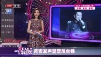 每日文娱播报20151203黄安发声坚定反台独 高清