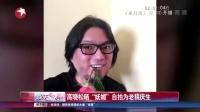 """高晓松晒""""妩媚""""自拍为老狼庆生 娱乐星天地 151204"""
